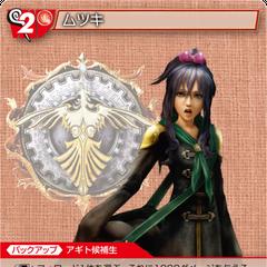 13-030C/5-022C Mutsuki