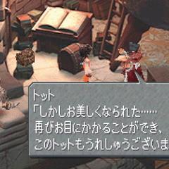 Japanese image for <i>Gargan Roo</i> in <i><a href=