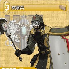 10-072C Assault Soldier