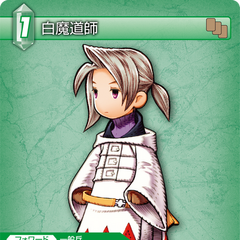 White Mage trading card.