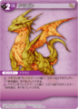 Dragon3 TCG.png