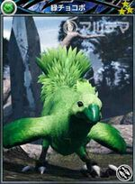 MFF Green Chocobo