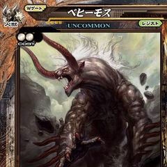 Beast No-074. Behemoth