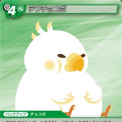 13-083C/8-036U Fat Chocobo
