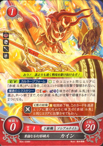 File:Cipher Mirage Cain.png