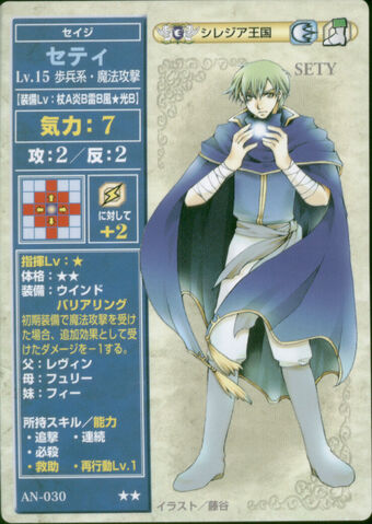 File:Sety (Anthology TCG Series).jpg