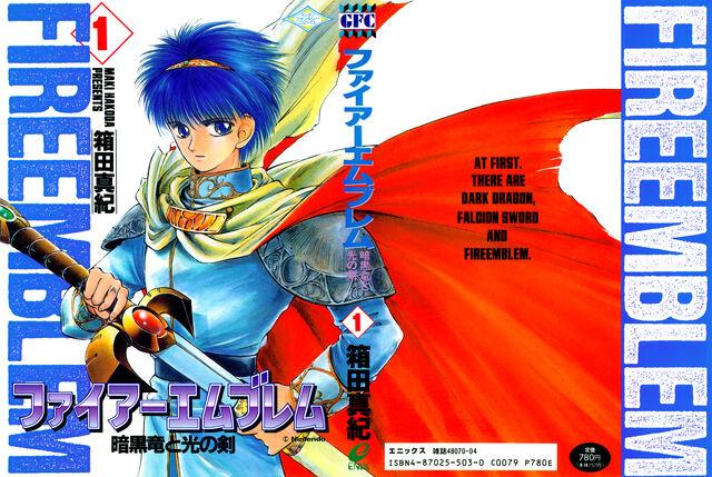 File:Fire Emblem 1 Manga Volume 1 Cover.jpg