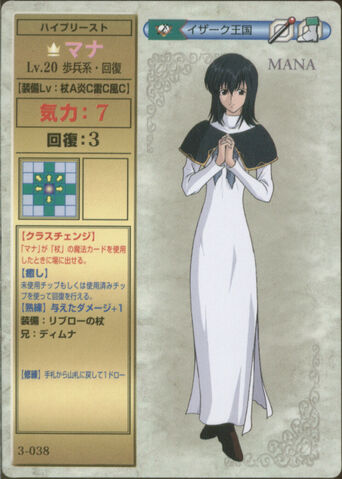 File:Mana (TCG Series 3).jpg