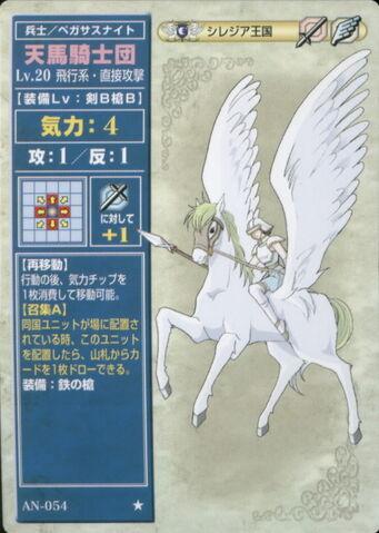 File:PegasusKnightTeam.jpg