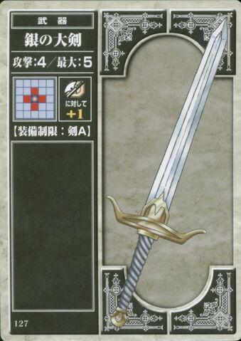 File:Silver Blade (TCG).jpg