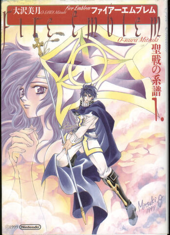 File:FE4 Volume 1 Cover Oosawa Manga.jpg