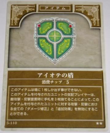 File:Iote's Shield TCG.jpg