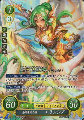 File:Cipher Elincia 2.png