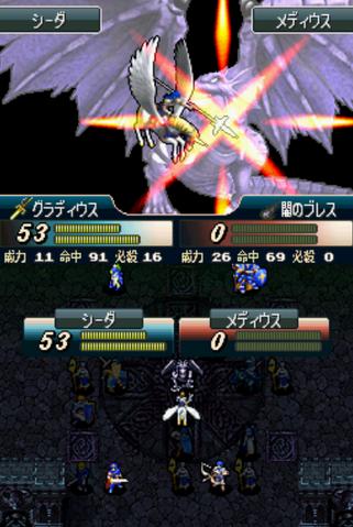 File:Shiida attacks Medius -FE12-.png