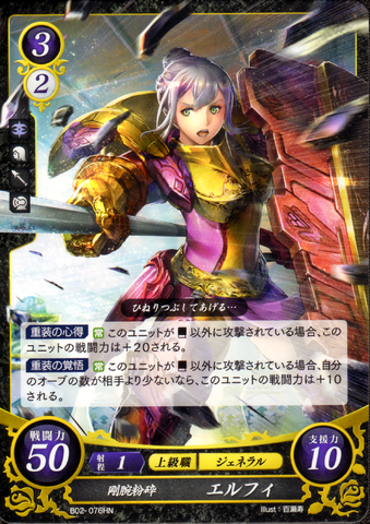 File:Cipher Effie2.PNG