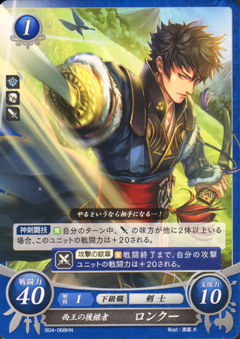 File:Cipher Lon'qu 3.png