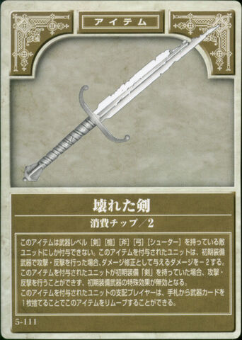 File:Broken Sword (TCG) 02.jpg