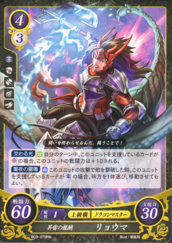 File:Cipher Ryoma.png