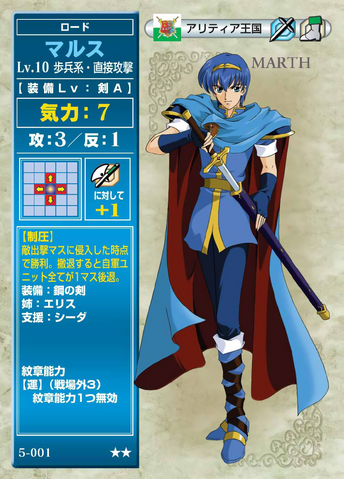 File:Marth TCG.png