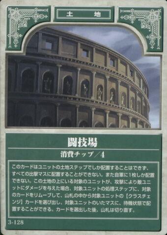 File:Arena TCG.jpg