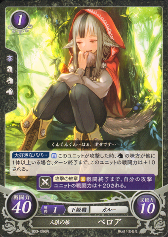 File:Cipher Velouria.png