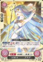 Cipher Azura2