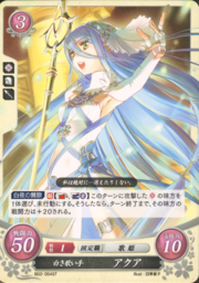 Cipher Azura2