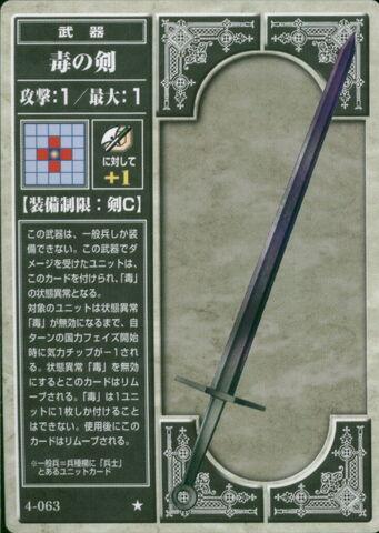 File:Poison Sword (TCG).jpg