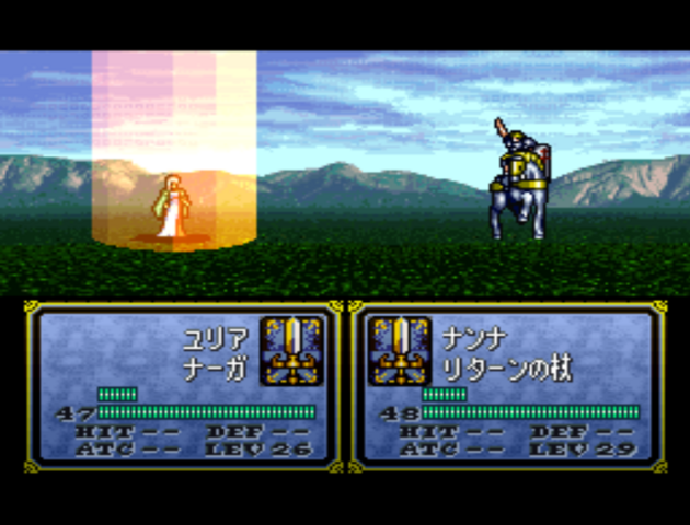 File:Return (FE4).png