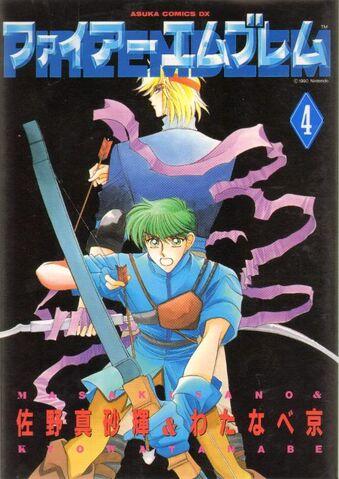 File:FE1 Manga Cover Volume 4 (Sano and Kyo).jpg