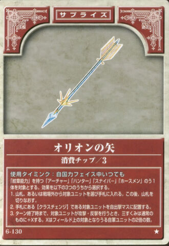 File:Orion's Bolt TCG.jpg