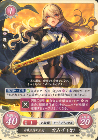 File:F Avatar Nohr Princess S3 Cipher Card.png