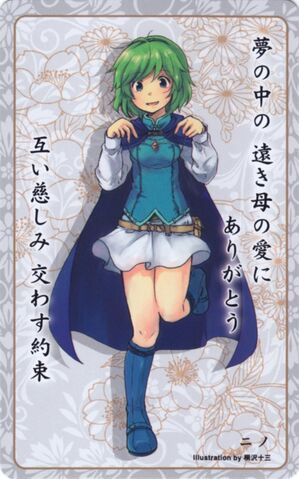 File:Nino card 25.jpg