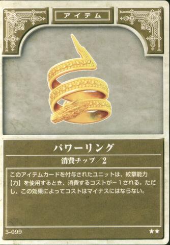 File:Power Ring TCG.jpg