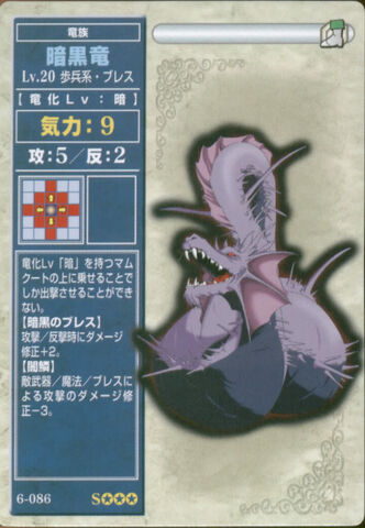 File:Darkness Dragon TCG.jpg