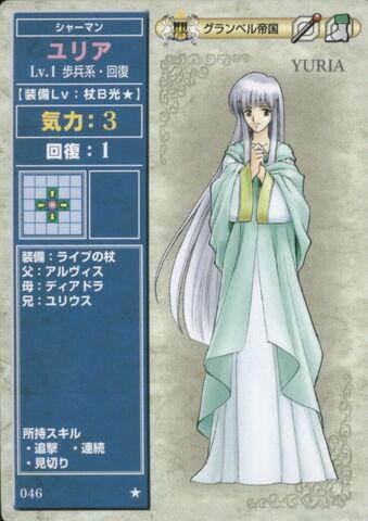 File:Yuria (Lvl. 1 Shaman).jpg