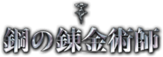 FMA Movie Logo