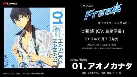 TVアニメ『Free!』キャラクターソングVol.1 七瀬 遙 (CV