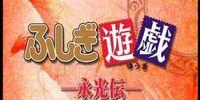 OVA 3:Eikoden/Featured Articles