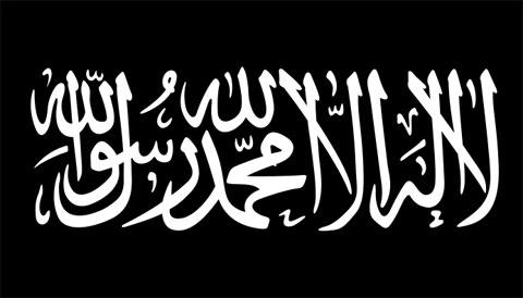 File:Boko-Haram-Flag.jpg