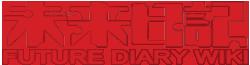 Future Diary Wiki