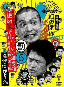Gaki No Tsukai Poster