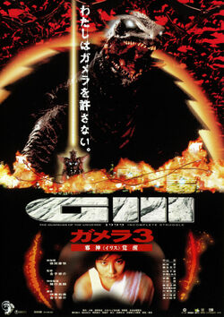 Gamera 3 The Revenge of Iris