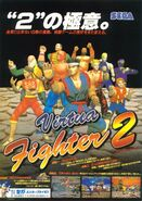 Virtua Fighter 2 arcade
