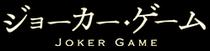 Joker Game Wordmark