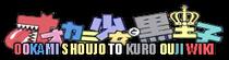 Ookami Shoujo to Kuro Ouji Wordmark