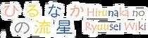 Hirunaka no Ryuusei Wordmark