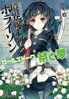 KSnH - Girls Talk Matsuri to Yume.jpeg