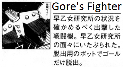 Gore%27s_Fighter.png