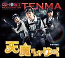 Ghost Negotiator Tenma (Tenma-san ga Yuku 天魔さんがゆく)
